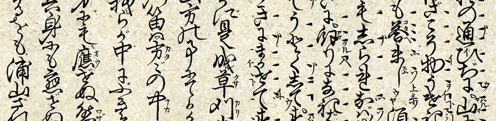 古文書解読検定